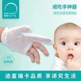 寶寶指套 戒吃手神器春秋款兒童手套防吸拇指嬰兒防抓臉指套寶寶吃手矯正器 小宅女