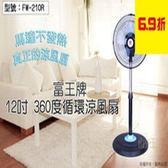 【尋寶趣】富王 12吋 專利 新型 360度 循環涼風扇 電扇 立扇 升降式 台灣製 簡單組裝 FW-210R