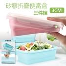 Qmishop 矽膠折疊便當盒三件組 耐高溫矽膠摺疊野餐露營戶外旅行保鮮盒 環保餐具【J2427】