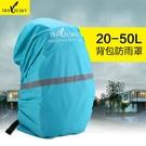 防雨罩 戶外後背背包防雨罩 騎行防泥巴罩子書包登山包防水罩防塵套新年禮物