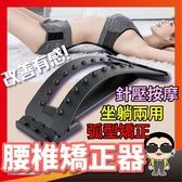 歐文購物 現貨 背部伸展器 腰部伸展器 拉背 舒緩身體 脊椎放鬆 腰椎牽引器 背部伸展 拉筋板