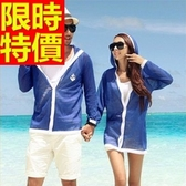 防曬外套(單件)-抗UV簡約防紫外線輕薄情侶款外套1色57l135[巴黎精品]