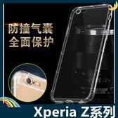 SONY Xperia Z5 Premium 氣囊空壓殼 軟殼 加厚鏡頭防護 氣墊防摔高散熱 全包款 矽膠套 手機套 手機殼