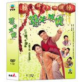 港劇 - 憨夫成龍DVD (全20集/5片) 郭晉安/宣萱