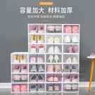 加厚透明鞋盒抽屜式鞋子鞋櫃收納盒神器家用簡易鞋箱整理箱單個裝 每日特惠NMS
