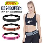 腰包 高彈力跑步運動薄款隱形手機多功能腰包健身裝備防水男女戶外腰帶 瑪麗蘇