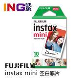 FUJIFILM instax mini 拍立得 空白底片 一盒裝(10張)  拍立得底片 白邊底片 富士