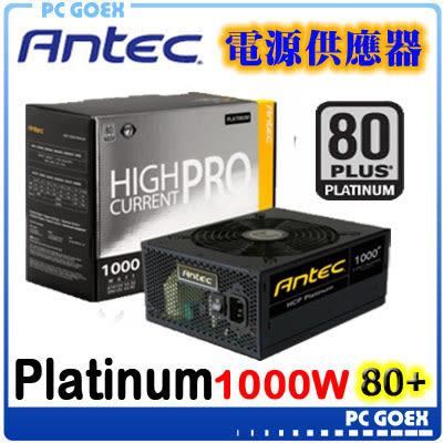 ☆pcgoex 軒揚☆ 安鈦克 Antec HCP-1000 PLATINUM 全日系電容 + 模組化 電源供應器