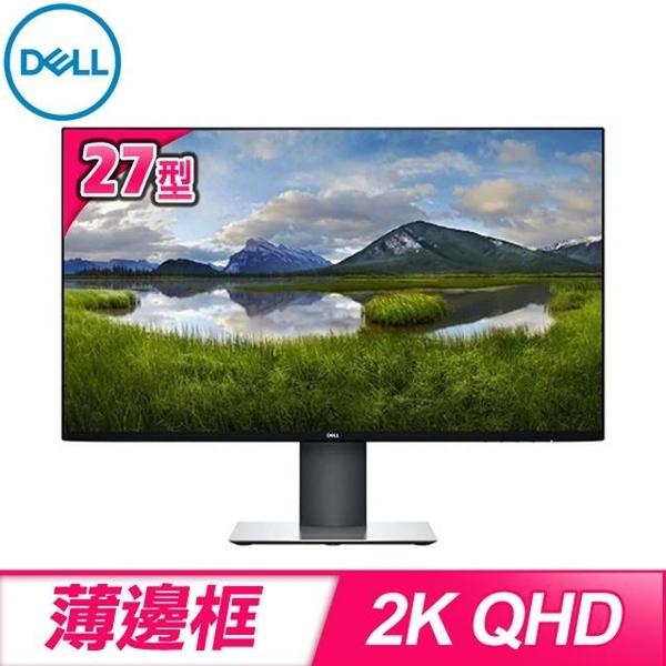 【南紡購物中心】DELL 戴爾 U2719D 27型 IPS 薄邊框 2K顯示器螢幕