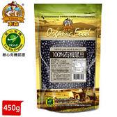 青荷 米森 有機黑豆 450g/包