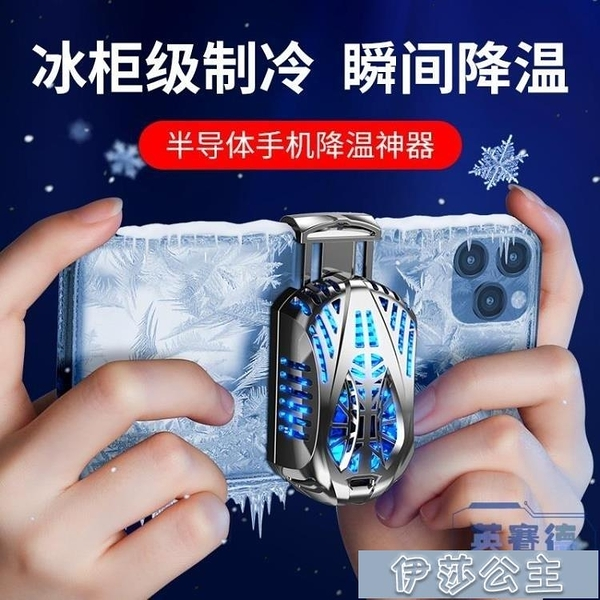 手機散熱器小風扇降溫神器冰封製冷便攜散熱器【快速出貨】