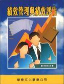 (二手書)商業倫理概念與應用(2版)