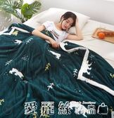 毛毯被冬季珊瑚絨加厚保暖法蘭絨床單女學生宿舍單人小被子午睡毯子 愛麗絲精品igo
