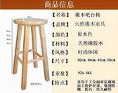 椅子家用餐廳吧台KTV新款凳凳子高腳酒吧椅凳圓凳梯凳奶茶酒吧高品質實木椅子Igo 摩可美家