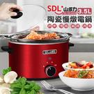 SDL 山多力 3.5L陶瓷慢燉電鍋SL-SC3528(原廠公司貨,1年保固)