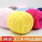樂織 珊瑚絨毛線團絨絨線粗圍巾嬰兒童寶寶棉手工diy自編織材料包