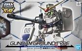 鋼彈模型 SDCS 陸戰型鋼彈 骨架可換 機動戰士第08對MS小隊 BB戰士 TOYeGO 玩具e哥
