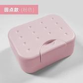 肥皂盒 肥皂盒帶蓋學生宿舍澡堂用密封旅行便攜式瀝水創意個性可愛香皂盒【快速出貨八折鉅惠】