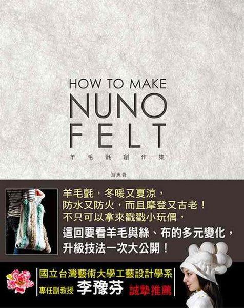 How to make nuno felt:羊毛氈創作集