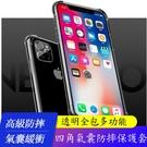 【Love Shop】iphone12pro max手機殼四角氣囊防摔蘋果保護套 透明全包手機殼