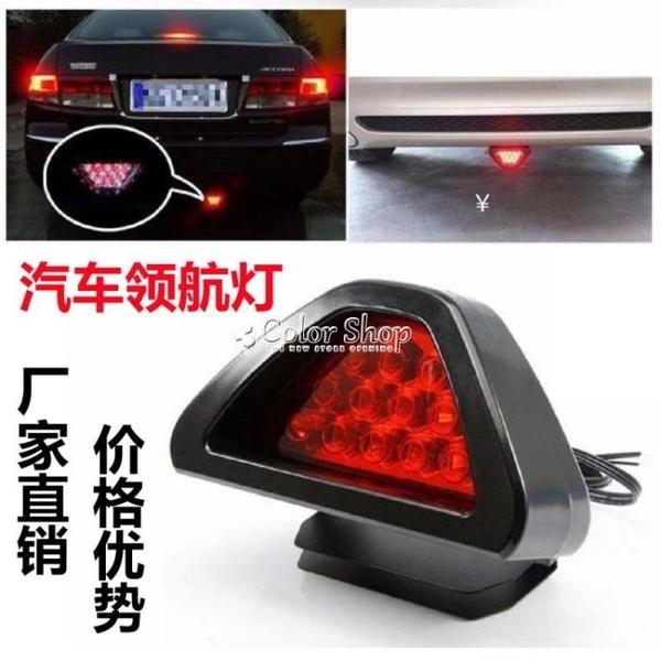 汽車改裝剎車燈F1賽車燈低位剎車燈LED爆閃燈車防追尾三角領航燈 快速出貨