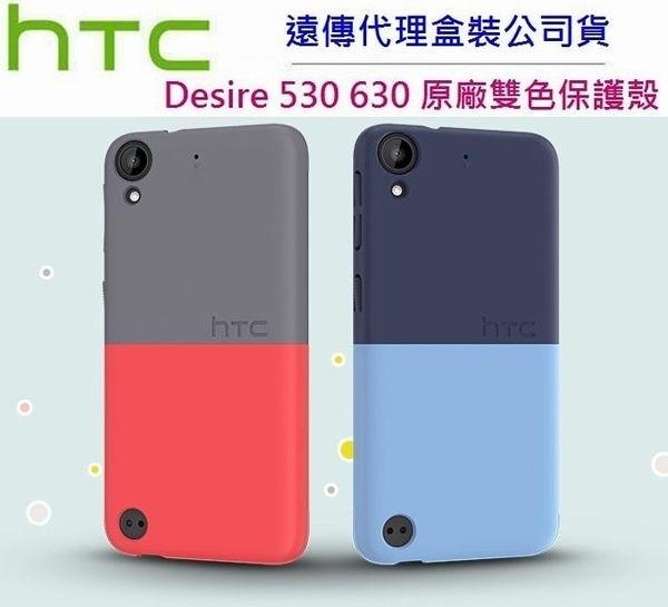 【免運+買一送一】HTC HC C1250【原廠背蓋】Desire 530、Desire 630原廠殼、雙彩保護殼【遠傳公司貨】
