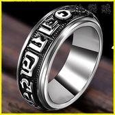 戒指  韓版時尚鈦鋼六字真言戒指個性指環戒尾戒