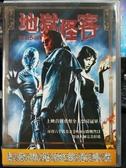 挖寶二手片-D03-正版DVD-電影【地獄怪客】-朗帕爾曼 莎瑪布萊兒 約翰赫特(直購價)