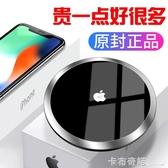iPhoneXs無線充電器蘋果8PlusR專用max手機快充小米安卓通用底座 雙十二全館免運