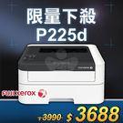 【限量下殺30台】Fujixerox DocuPrint P225d 黑白網路雷射印表機 /適用 CT202330/CT202329/CT351055