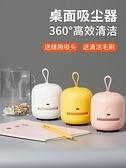 幾素桌面吸塵器便攜學生電動小型迷你自動清理鉛筆屑吸橡皮擦機桌上清潔器無線充電電腦 宜品