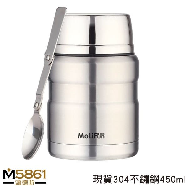 【MoliFun】魔力坊 保溫罐 德國316不鏽鋼真空燜燒罐 450ml/星鑽銀