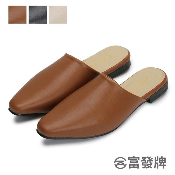 【富發牌】品味時髦尖頭穆勒鞋-黑/棕/杏 1PA103