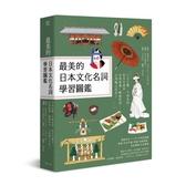 最美的日本文化名詞學習圖鑑:六大主題、千項名詞,從文化著手,升...【城邦讀書花園】