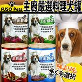 【培菓平價寵物網】FUSO Pets福壽》主廚嚴選料理犬罐-400g*24罐