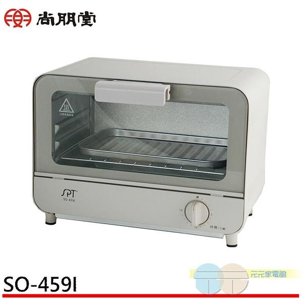 *元元家電館*SPT 尚朋堂 9公升專業型電烤箱 SO-459I