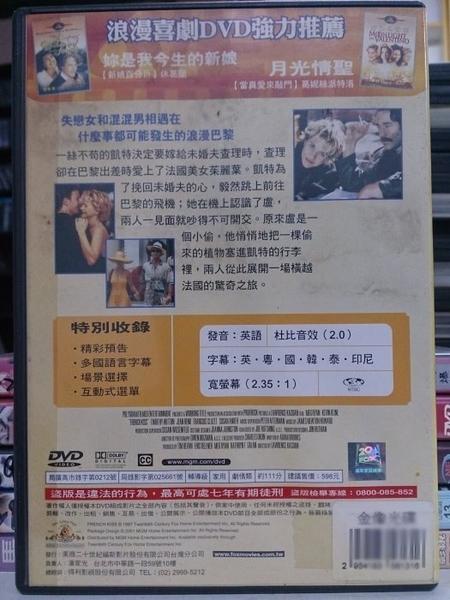 挖寶二手片-Y118-094-正版DVD-電影【情定巴黎】-梅格萊恩 凱文克萊(直購價) 海報是影印