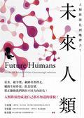 未來人類:人類將演化到哪裡去?