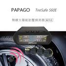 PAPAGO TireSafe S60E 無線太陽能胎壓偵測器(胎外式)