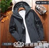 秋冬戶外沖鋒衣男女三合一兩件套可拆卸加絨加厚保暖潮牌登山外套 生活樂事館