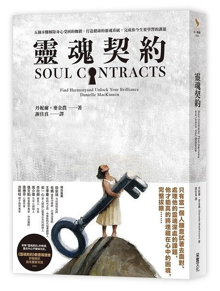 靈魂契約(五個步驟解除身心受困的枷鎖打造健康的靈魂系統完成你今生要學習的課題)