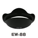 ROWA 專用型遮光罩 EW-88 適用 CANON 16-35mm F/2.8L II USM 太陽罩 遮光罩