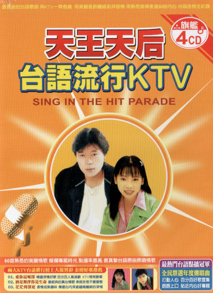 台語流行KTV  天王天后 CD 四片裝 (音樂影片購)