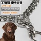 牽引繩 寵物不銹鋼P鏈狗狗繩子牽引繩金毛304項圈脖圈蛇鏈大型犬寵物狗鏈 交換禮物