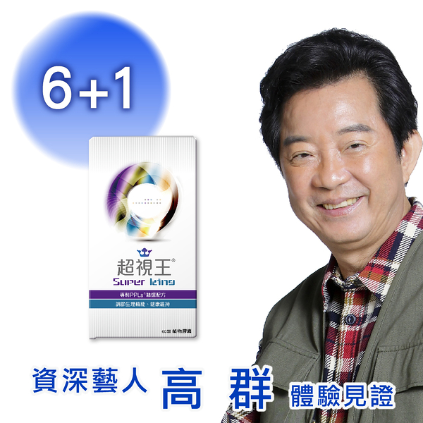 PPLs®超視王® 買6盒贈1盒