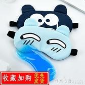 可愛搞怪卡通冰袋冰敷眼罩女男透氣睡眠遮光緩解眼疲勞冷熱敷眼罩 怦然新品