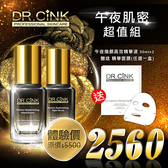 DR.CINK達特聖克 午夜肌密超值組【BG Shop】小黑x2(效期:2020.05)+精華面膜