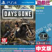 PS4 往日不再(中文版)