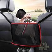 汽車座椅間儲物網兜置物袋車載多功能椅背收納袋掛袋車內用品 自由角落