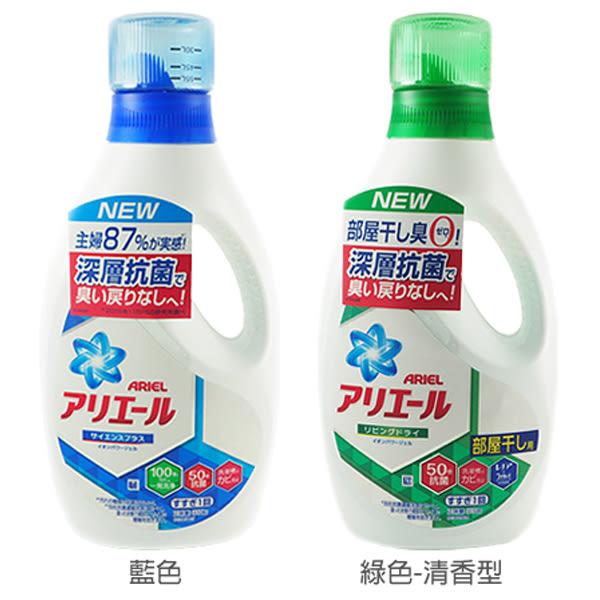 日本P&G ARIEL超濃縮抗菌洗衣精(910g) 兩款可選【小三美日】